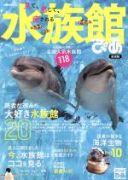 【中古】 水族館ぴあ 全国版 ぴあMOOK/ぴあ(その他) 【中古】afb