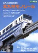 【中古】 北九州市制40周年 北九州モノレール /(鉄道) 【中古】afb