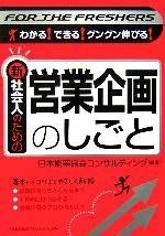 【中古】 新社会人のための営業企画のしごと わかる!できる!グングン伸びる! /