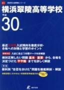 【中古】 横浜翠陵高等学校(平成30年度) 高校別入試問題シリーズB14/東京学参(その他) 【中古】afb