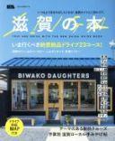 【中古】 滋賀の本 LMAGA MOOK/京阪神エルマガジン社(その他) 【中古】afb