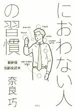 【中古】 におわない人の習慣 最新版 加齢臭読本 /奈良巧(