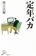 【中古】 定年バカ SB新書413/勢古浩爾(著者) 【中古】afb