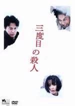 【中古】 三度目の殺人 スタンダードエディション /是枝裕和(監督、原案、脚本、