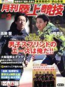 【中古】 陸上競技(2015年3月号) 月刊誌/講談社(その他) 【中古】afb