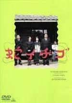 【中古】 蛇イチゴ /西川美和(脚本、監督),是枝裕和(制作
