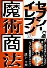 【中古】afb セブンイレブンの魔術商法 Yell books/溝上幸伸(著者)