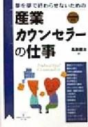【中古】 夢を夢で終わらせないための産業カウンセラーの仕事 DO BOOKS/高島徹治(著者) 【中古】afb