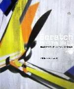 【中古】 Scratch on the wall 日本のグラフィティ+ペインター最前線 /長澤均,パピエ・コレ【編】 【中古】afb