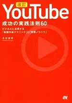 【中古】 YouTube 成功の実践法則60 改訂 ビジネス