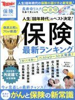 【中古】 保険最新ランキング 日経トレンディ特別編集 保険最