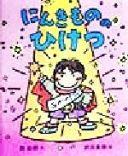 【中古】 にんきもののひけつ にんきものの本1/森絵都(著者