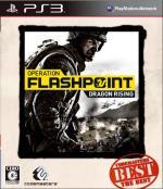 【中古】 OPERATION FLASHPOINT : DRAGON RISING Codemasters THE BEST /PS3 【中古】afb
