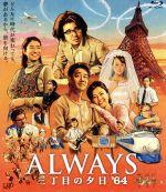 【中古】 ALWAYS 三丁目の夕日'64(Blu−ray Disc) /吉岡秀