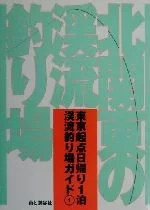 0012519613l - 渓流釣りトップページ