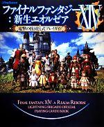【中古】 PS3/PS4/PC ファイナルファンタジーXIV:新生エオルゼア 電撃の旅団公式プレイガイド(Vol.1) 電撃PlayStation/電撃プレイス