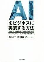 【中古】 AIをビジネスに実装する方法 「ディープラーニング」が利益を創出する