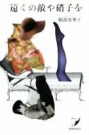 【中古】 遠くの敵や硝子を 現代歌人シリーズ/服部真里子(著者) 【中古】afb