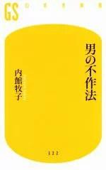 【中古】 男の不作法 幻冬舎新書522/内館牧子(著者) 【中古】afb
