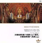 【中古】 ベートーヴェン:運命 /オットー・クレンペラー 【中古】afb