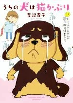 【中古】 うちの犬は猫かぶり コミックエッセイ すくパラセレクション/青沼貴子(