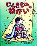 【中古】 にんきもののねがい にんきものの本2/森絵都(著者