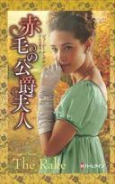 三省堂書店オンデマンドハーレクイン 赤毛の公爵夫人 (ワイド版)