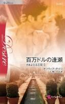 三省堂書店オンデマンド ハーレクイン 百万ドルの逢瀬 さまよえる王冠 2(通常版)