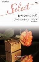 三省堂書店オンデマンド ハーレクイン 心のなかの小箱(ワイド版)