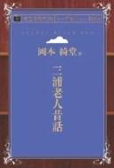 三省堂書店オンデマンドインプレス青空文庫POD[NextPublishing]三浦老人昔話(シニア版)