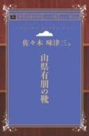 三省堂書店オンデマンドインプレス青空文庫POD[NextPublishing]山県有朋の靴(シニア版)