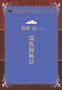三省堂書店オンデマンドインプレス青空文庫POD[NextPublishing]環魚洞風景(大活字版)