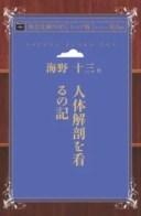 三省堂書店オンデマンドインプレス青空文庫POD[NextPublishing]人体解剖を看るの記(シニア版)