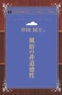 三省堂書店オンデマンドインプレス青空文庫POD[NextPublishing]風俗の非道徳性(シニア版)