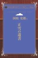 三省堂書店オンデマンドインプレス青空文庫POD[NextPublishing]正雪の遺書(シニア版)