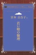 三省堂書店オンデマンドインプレス青空文庫POD[NextPublishing]若い娘の倫理(シニア版)