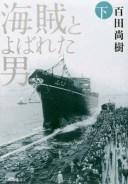USED【送料無料】海賊とよばれた男 下 [Tankobon Hardcover] 百田 尚樹