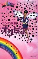 USED【送料無料】ランの妖精オリビア (レインボーマジック 47) デイジー・メドウズ and 田内志文