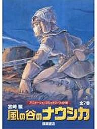 風の谷のナウシカ アニメージュ・コミックス・ワイド判 7巻セット/宮崎駿