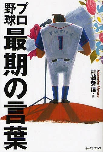 プロ野球最期の言葉/村瀬秀信