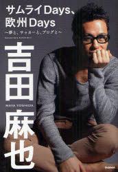 サムライDays、欧州Days 夢と、ブログと、サッカーと/吉田麻也