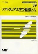 ソフトウェア工学の基礎 20【合計3000円以上で送料無料】