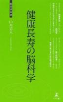 健康長寿の脳科学 健康長寿の秘訣/山本勇夫