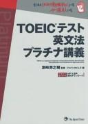 TOEICテスト英文法プラチナ講義/浜崎潤之輔【2500円以上送料無料】