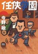任侠学園/今野敏【合計3000円以上で送料無料】
