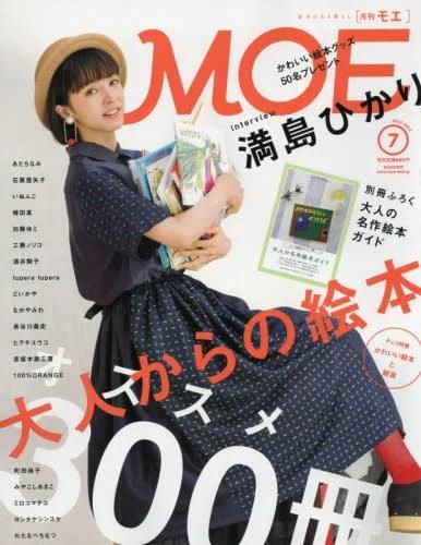 MOE 2017年7月号【雑誌】【2500円以上送料無料】