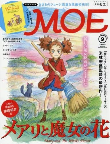 【スーパーSALE中6倍!】MOE 2017年9月号【雑誌】【3000円以上送料無料】