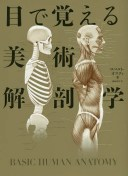 目で覚える美術解剖学/ロベルト・オスティ/植村亜美