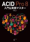 ACID Pro 8入門&実践マスター/目黒真二【合計3000円以上で送料無料】