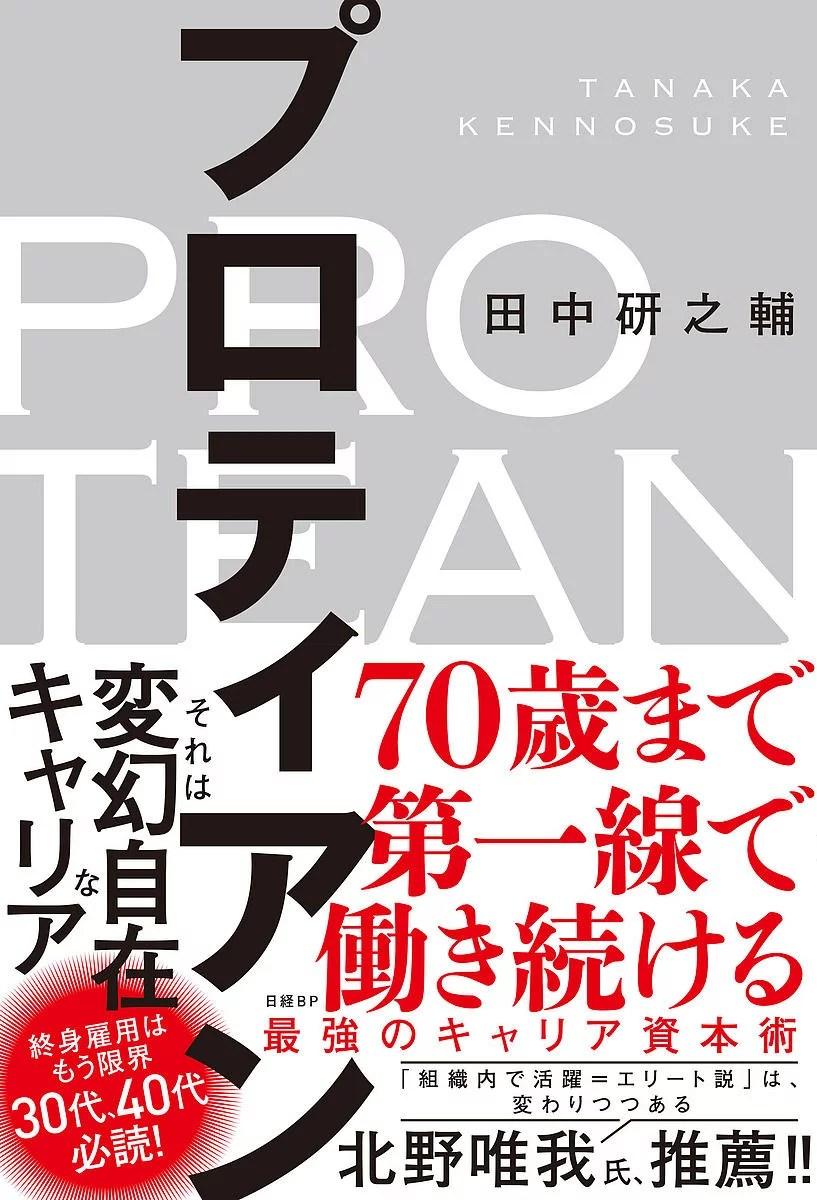プロティアン 70歳まで第一線で働き続ける最強のキャリア資本術/田中研之輔【30